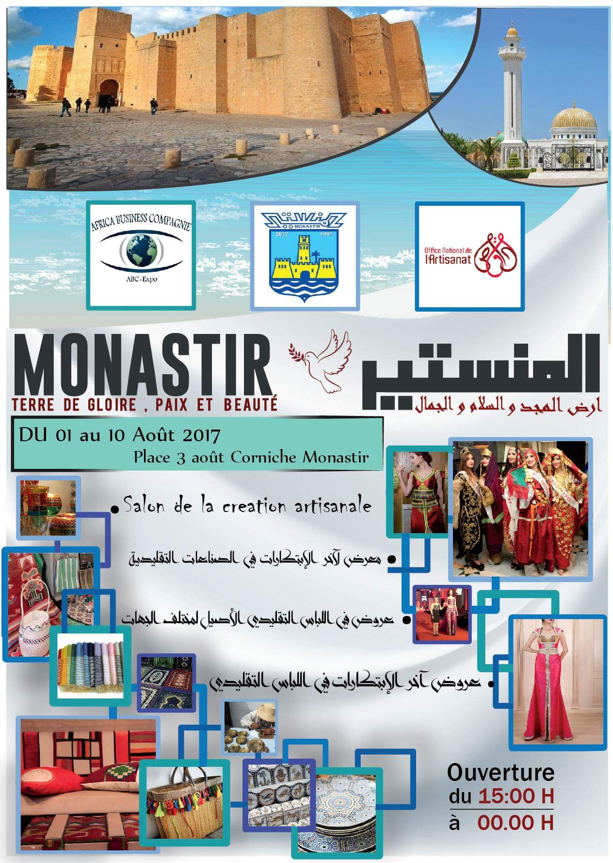 salon-monastir-2017.jpeg