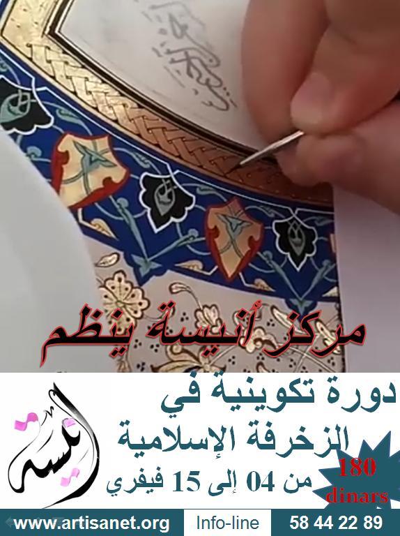 دورة تكوينية فالزخرفة الإسلامية