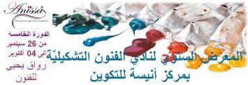 Expo Peinture à l'huile Galerie Yahya 2020